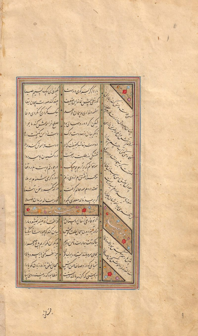 Page from Islamic Prayer Book. Double-sided Vintage Print from unknown publication of the Quaran. Hand painted calligraphy print with ink and gold leaf. This type of calligraphy is only used in Islamic sacred texts. Approximately 1910s-30s. Unknown Provenance. 11.5 x 7 inches  $150. (Side 1)