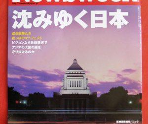 Japan Newsweek Magazine Feature